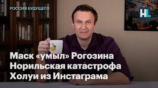Маск «умыл» Рогозина норильская катастрофа холуи из Инстаграма