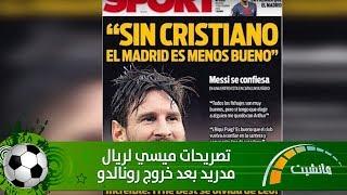 مانشت - تصريحات ميسي لريال مدريد بعد خروج رونالدو