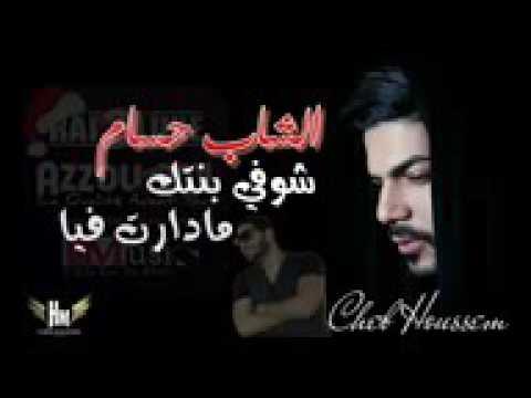 ChaB  Houssam ChoFi  bentek madaret fiya