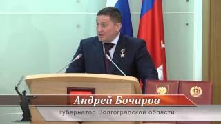 Андрей Бочаров вступил в должность губернатора Волгоградской области