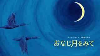 『おなじ月をみて』プロモーションビデオ thumbnail