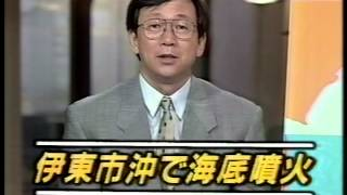伊東沖海底噴火1989年7月13日 ⑥
