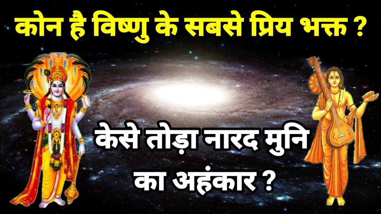 Download जानिए केसे भगवान विष्णु ने नारद मुनि का अहंकार तोड़ा | Bhgwan vishnu break narad muni's ego