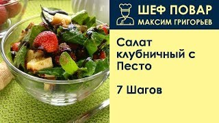 Салат клубничный с Песто . Рецепт от шеф повара Максима Григорьева
