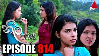 Neela Pabalu (නීල පබළු)   Episode 814   17th August 2021   Sirasa TV Thumbnail