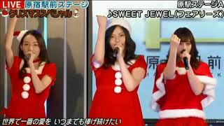 20171221【原駅ステージA】『Sweet Jewel』(Fairies cover)
