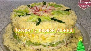 Вкус этого салата покорит всех. Нежность, свежесть, лёгкость!