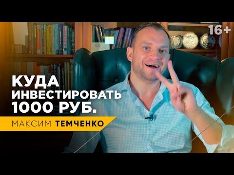 Куда вложить тысячу рублей? Что сделать с первыми деньгами? // 16+