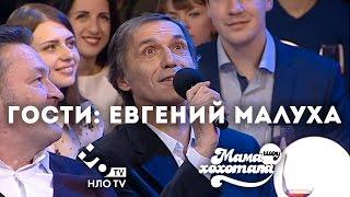 Порошенко заговорил голосом Симпсона | Мамахохотала-шоу