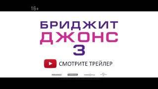 БРИДЖИТ ДЖОНС 3 (18+). ТВ-РОЛИК
