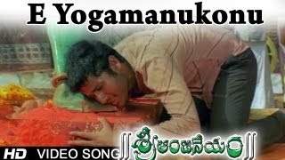 Sri Anjaneyam । E Yogamanukonu Video Song | Nithin, Charmi