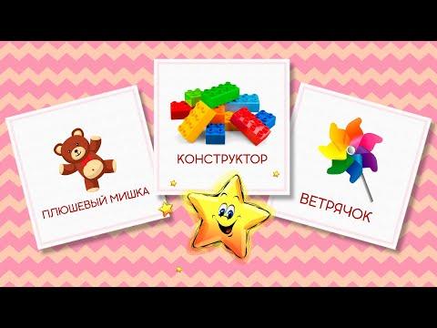 Мои Игрушки - Сборник - Карточки Домана - Развивающие Мультики для Детей