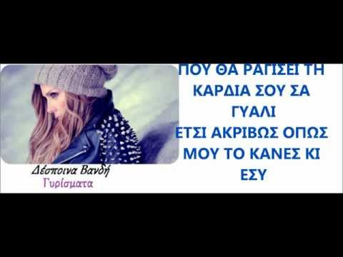 Despina Vandi - Girismata / Δέσποινα Βανδή - Γυρίσματα (+Lyrics On Screen) HD