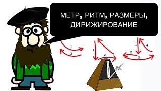 """3 урок: """"Разновидности МЕТРОВ и РАЗМЕРОВ. Схемы ДИРИЖИРОВАНИЯ.""""(Курс """"MUSIC THEORY"""")"""