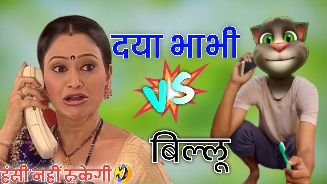 Download दया भाभी vs बिल्लू कॉमेडी | Daya bhabhi and billu comedy | tarak mehta ka ulta chashma full comedy