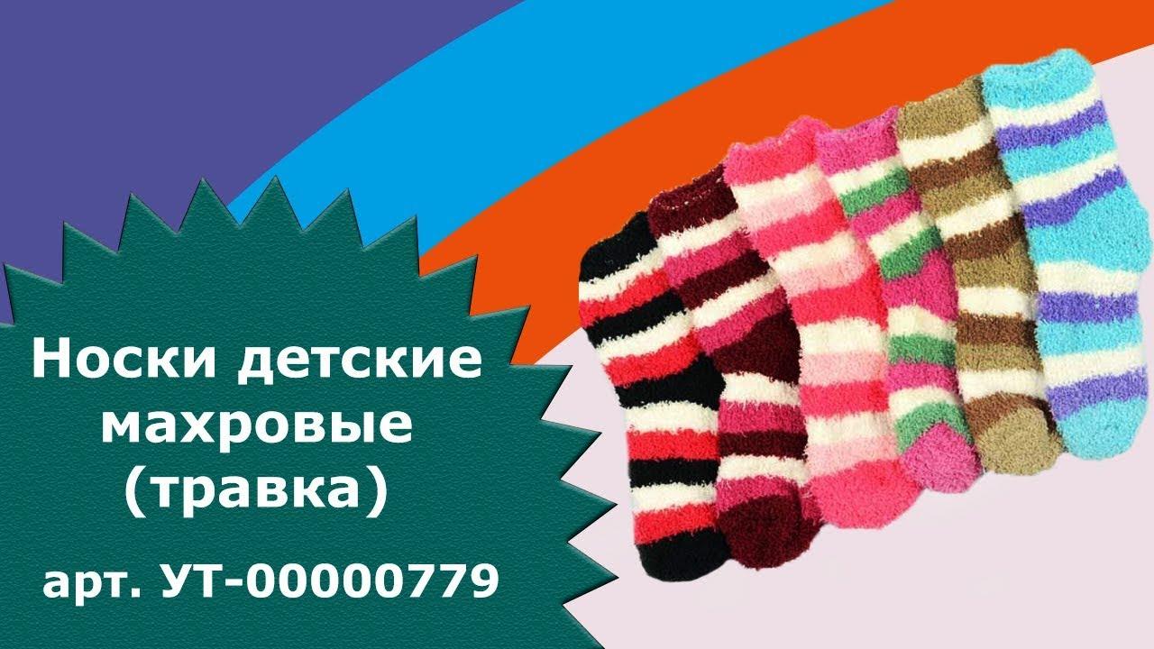 В нашем магазине вы сможете купить мужские и женские носки, детские колготки и носочки от производителя. Помимо цвета наши носки различаются составом от мужских носков из 100% хлопка до носков из бамбука. Женские носки порадуют вас ничуть не меньше. У нас вы найдете как носки из льна,