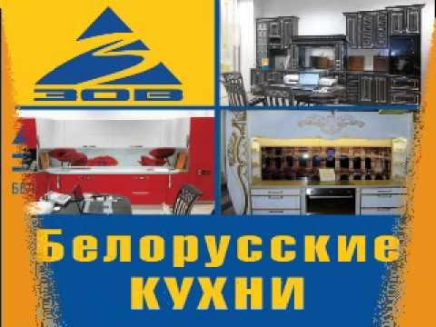 Мебель из Белоруссии и России