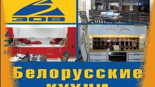 Мебель из Белоруссии и России(, 2014-10-10T06:45:31.000Z)