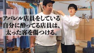【レインボー  ネタ  アパレル店員をしている自分に酔ってる店員は、太った客を傷つける。】