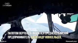 Эксклюзивное видео: Спасательная операция пилота вертолета Robinson, упавшего в Момском районе
