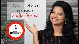 Attached bathroom design. Toilet plan बाथरूम डिजाइन Toilet bathroom design India l ASK IOSIS HINDI