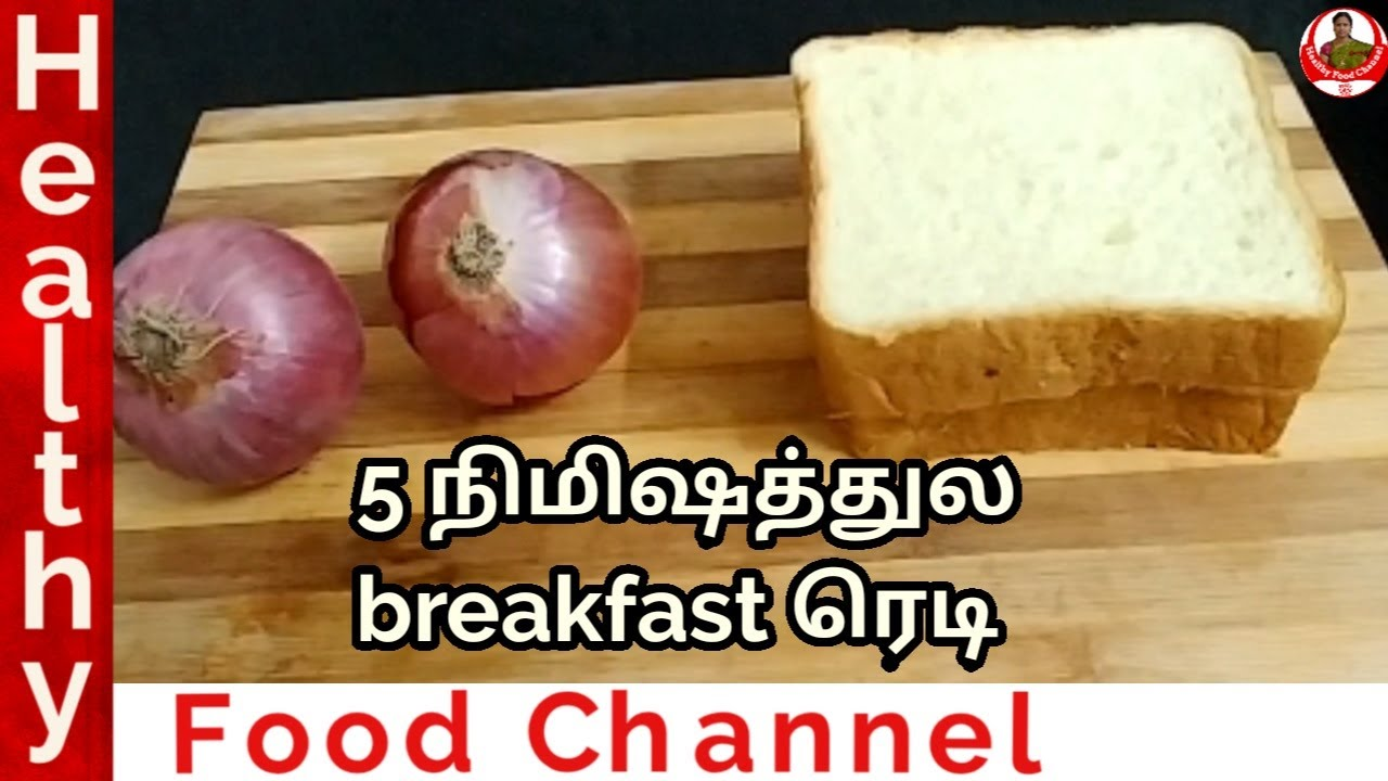 quick breakfast recipe in tamil | simple bread sandwich in tamil | bread recipes in tamil