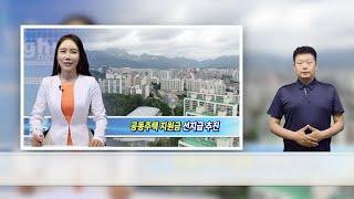 강북구, 공동주택 관련 지원금 선지급 추진(수어뉴스)