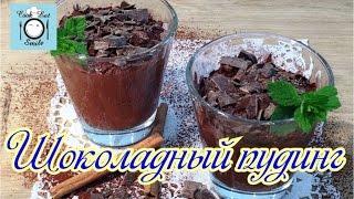 Шоколадный пудинг. Лучший рецепт / Вкусно и быстро / Видео-рецепт / Chocolate Pudding #десерт
