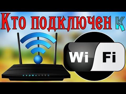 Как узнать кто подключен к моему Wi Fi роутеру \ Кто подключен к моему Wi-fi
