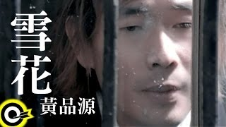 黃品源 Huang Pin Yuan【雪花】Official Music Video
