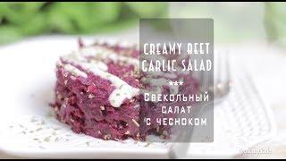 Свекольный салат с чесноком. Beet Garlic Salad. Веганские рецепты. Vegan recipes.