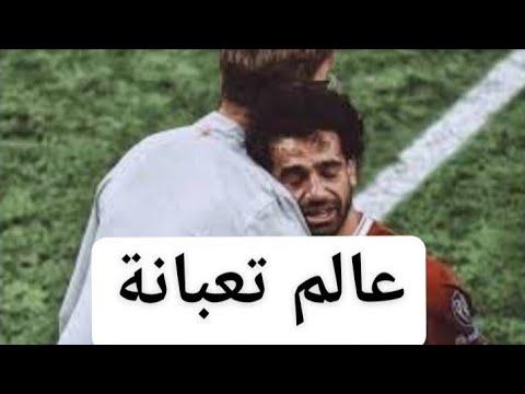 """محمد صلاح """"عالم تعبانه مخنوق منكم انا بامانه """""""