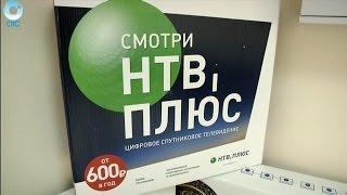 какие возможности дарит Спутниковое телевидение НТВ-ПЛЮС?