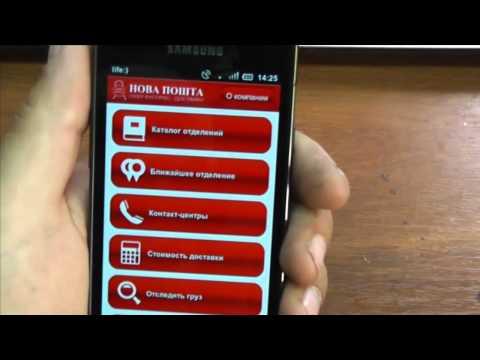 Новая Почта, приложение для Android