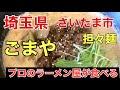 埼玉県さいたま市担々麺ごまやをプロのラーメン屋が食べる