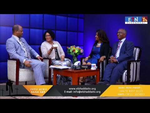 Elshaddai Television Network: Friday live program from ETN Addis
