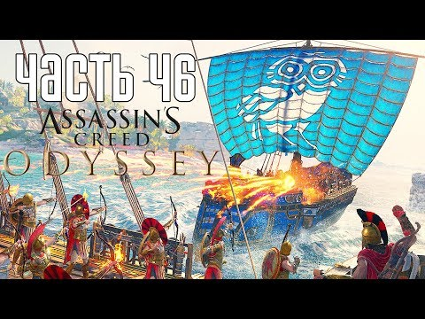 Assassin's Creed: Odyssey ► Прохождение на русском #46 ► ОСТАТКИ КВЕСТОВ!