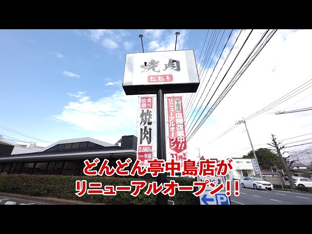 どんどん亭 中島店 リニューアルオープン!!