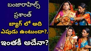 Gambar cover What Is In Banjara Hills Prashanth Hand Bag   Banjara Hills Prashanth & Kagaz Nagar Sai Intreview