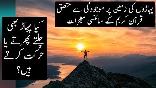 Quran about Existence Of Mountains On Earth | Urdu / HIndi