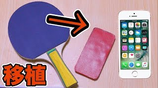 iPhoneに卓球ラケット移植してみた!! I tried transplanting table tennis racket to iPhone PDS thumbnail