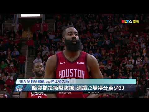 愛爾達電視20190126/【NBA一分球大師】哈登罰球全進砍35分 火箭主場勝暴龍