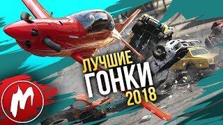 🏆 Лучшие ГОНКИ 2018 | Итоги года - игры 2018 | Игромания