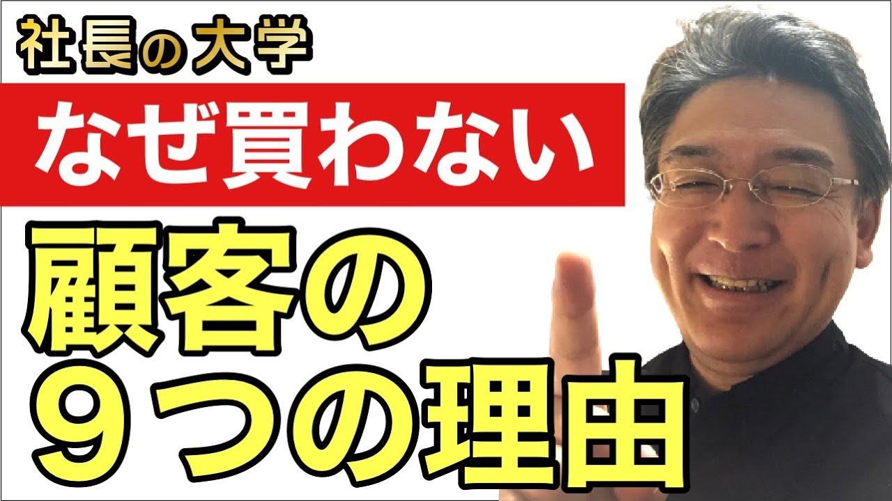 【1分解説★営業マン必見!顧客が買わない9つの理由】