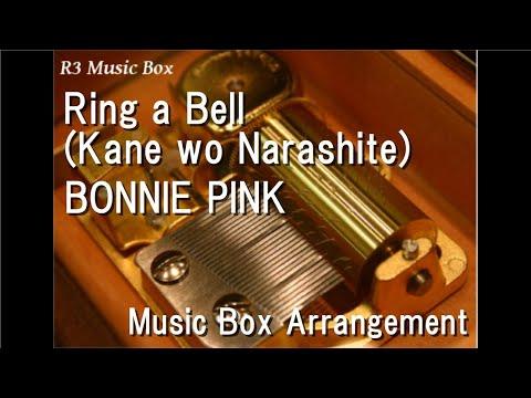 "Ring A Bell (Kane Wo Narashite)/BONNIE PINK [Music Box] (""Tales Of Vesperia"" Theme Song )"