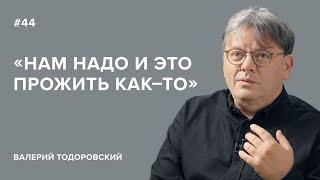 Валерий Тодоровский «Нам надо и это прожить как-то» «Скажи Гордеевой»