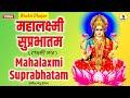 Mahalaxmi Suprabhatam - Laxmi Mantra | Laxmi Maa Songs | Hindi Bhakti Songs
