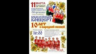Юбилейный концерт ансамбля народной песни «Морошка». 10 лет с народной песней