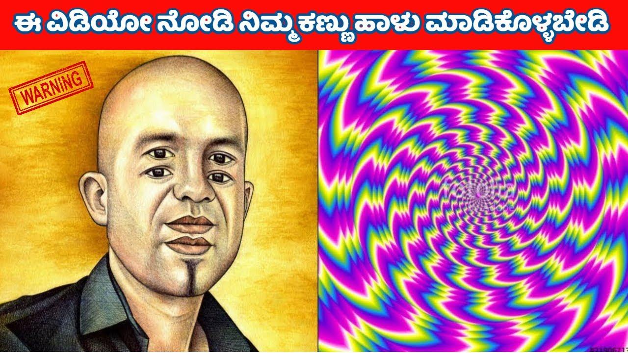 ನಿಮ್ಮ ಕಣ್ಣುಗಳನ್ನೇ ನೀವು ನಂಬಲು ಸಾಧ್ಯವಿಲ್ಲ | Mystery | Optical Illusions | Magic | Eye | Kannada News