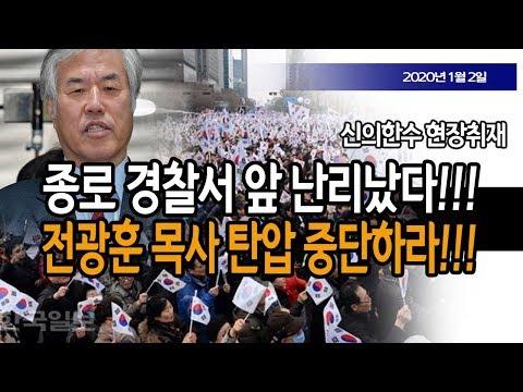 (현장취재) 종로 경찰서 난리났다!!! 전광훈 목사 탄압 중단하라!!!  / 신의한수 20.01.02